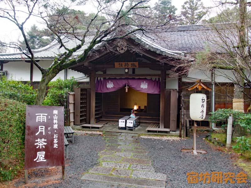 醍醐寺 雨月茶屋(京都市 醍醐駅)