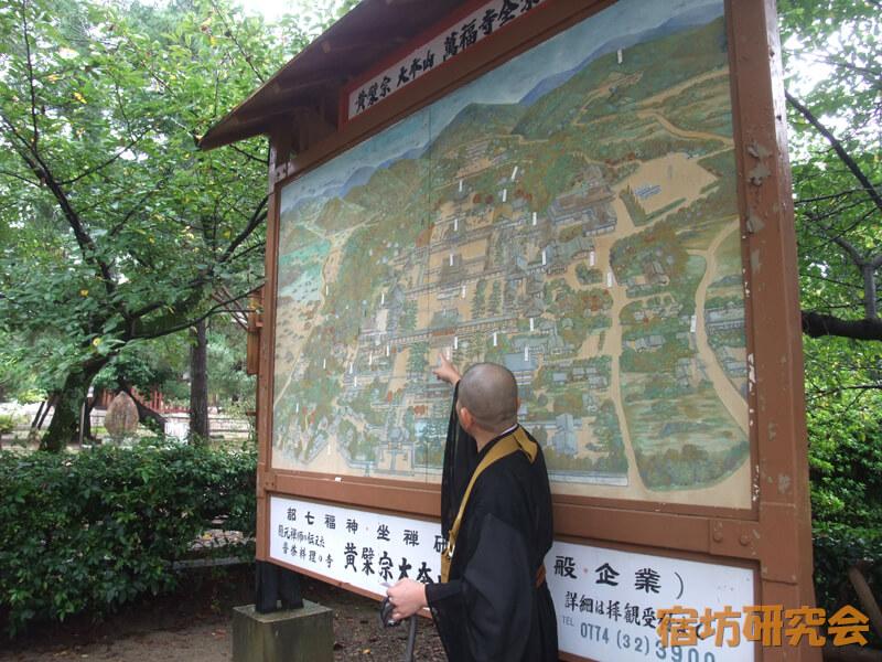 青少年文化研修道場の萬福寺ガイド