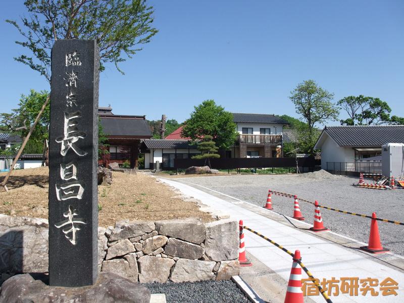 長昌禅寺(長野県上田市)