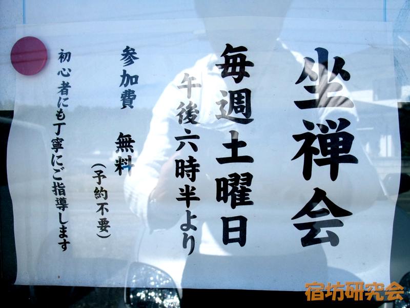 長昌禅寺の坐禅会