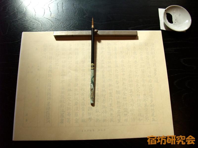 法住寺の写経道具