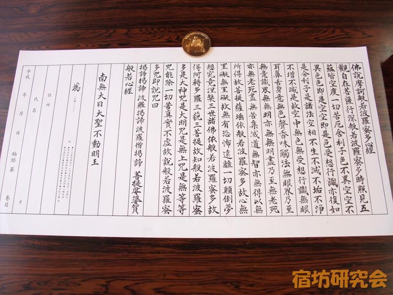 高幡不動尊の写経お手本