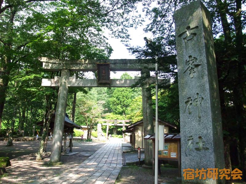 古峯神社(栃木県鹿沼市)