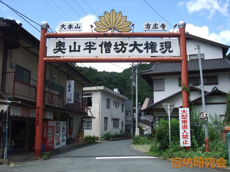 方広寺(静岡県浜松市)