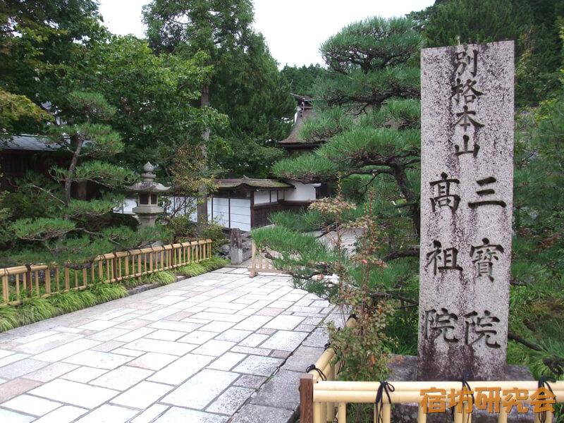 三宝院(和歌山県・高野山)