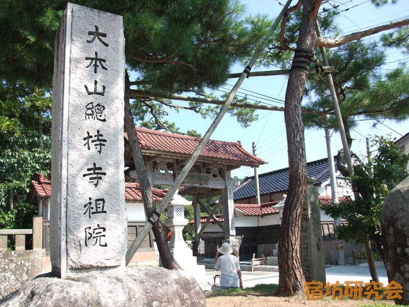 總持寺祖院(石川県輪島市)