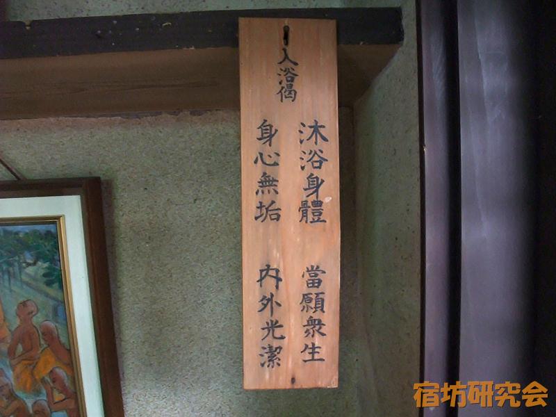總持寺祖院の入浴偈