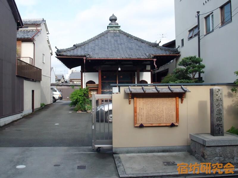 こぬか薬師(京都市中京区)