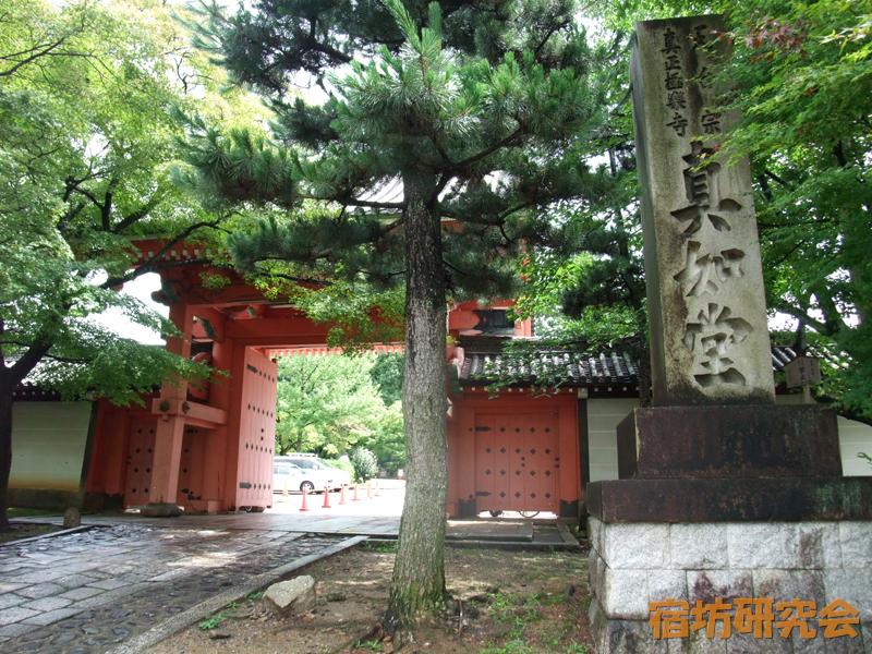 真如山荘(京都市左京区)