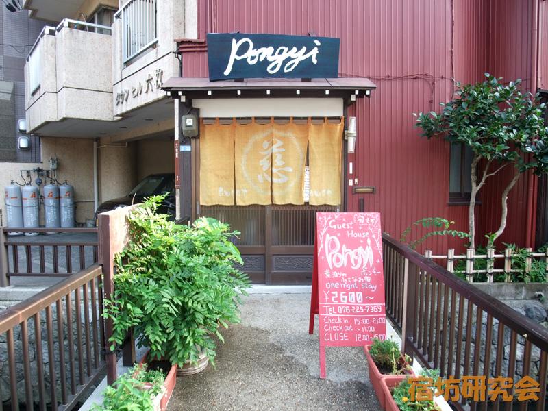 ゲストハウス ポンギー(石川県 金沢駅)