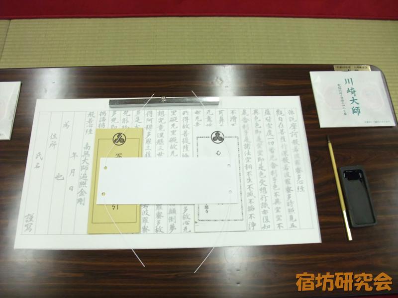 川崎大師の写経道具