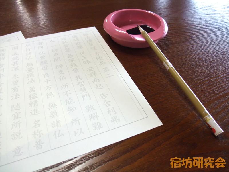本光寺の写経道具