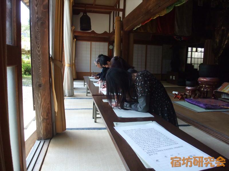 正覚寺の写経