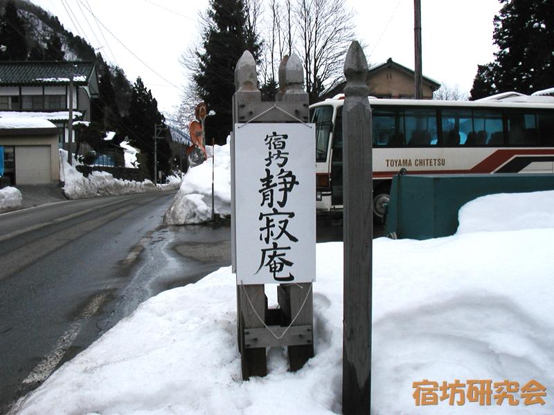 静寂庵(富山県)