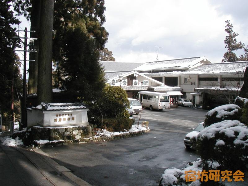 比叡山延暦寺会館(滋賀県大津市)