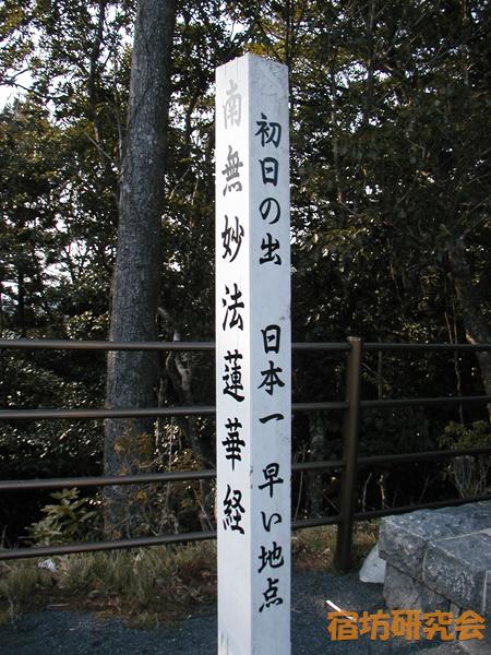 清澄寺研修会館の日の出スポット