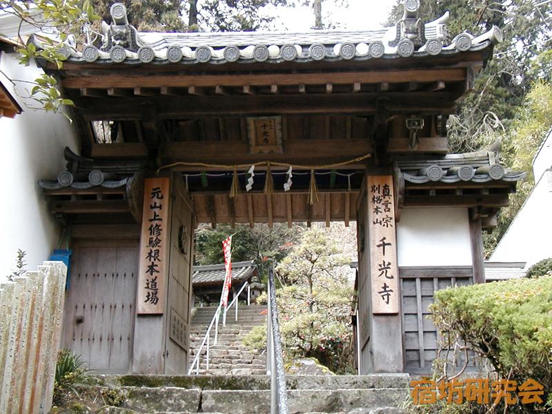 千光寺YH(奈良県生駒郡)