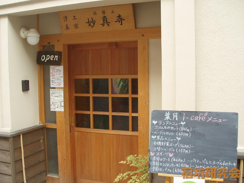i-cafe 妙真寺
