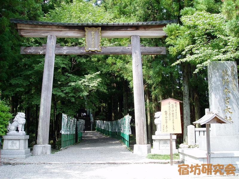 熊野本宮大社瑞鳳殿(和歌山県田辺市)