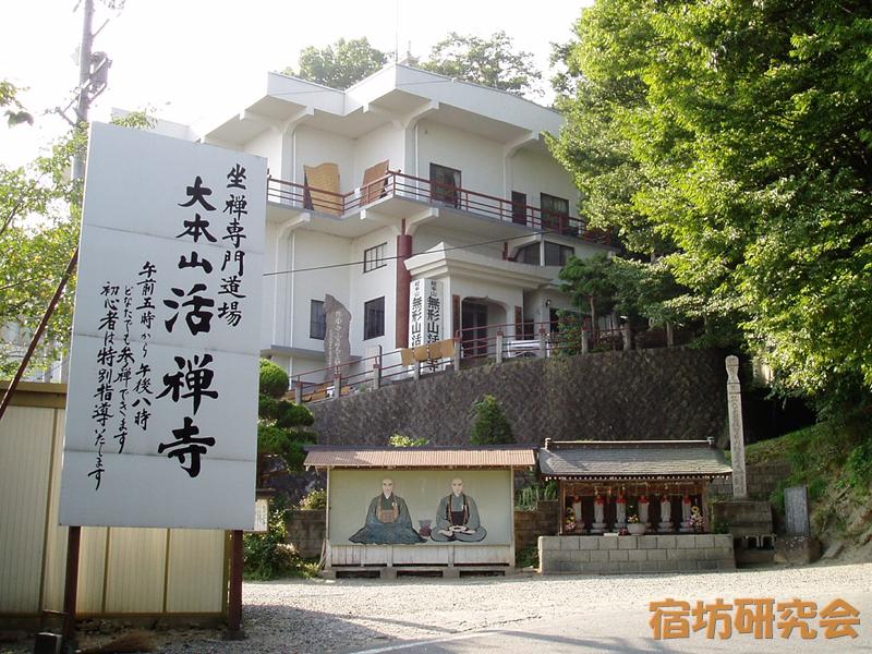 活禅寺(長野県長野市)