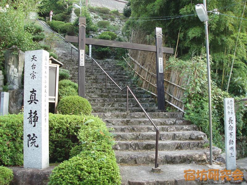宿坊真静院(滋賀県近江八幡市)