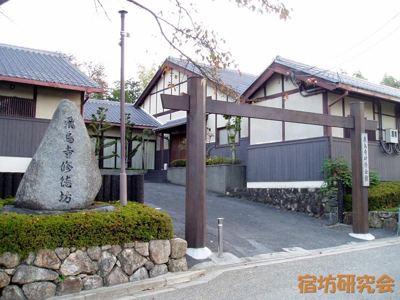 飛鳥寺研修会館 修徳坊(奈良県 飛鳥大仏前)