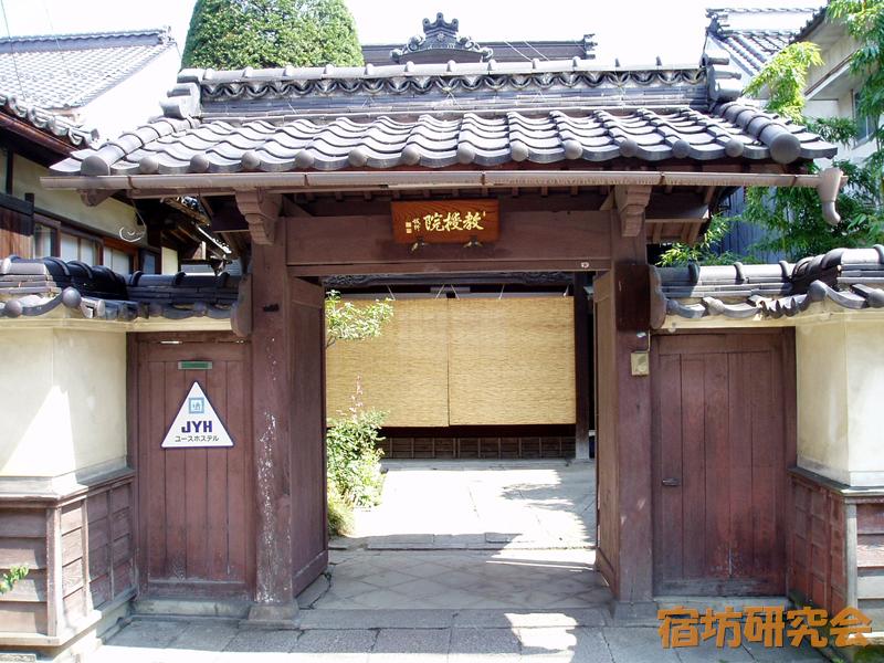 教授院YH(長野県・善光寺)