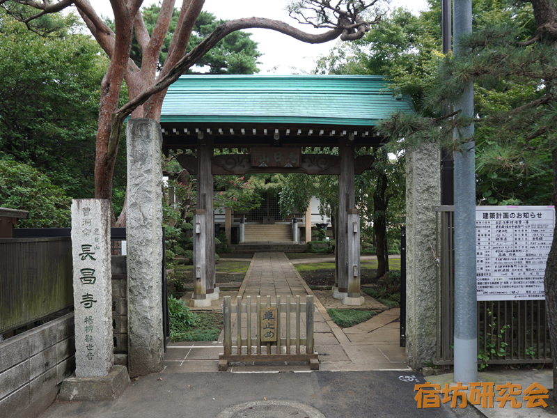 長昌寺(東京都 東小金井駅)