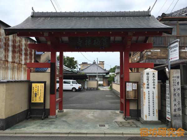 宝福寺(京都市 伏見桃山駅)