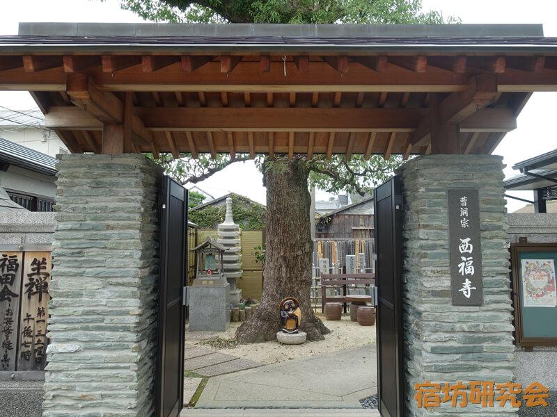 西福寺(和歌山県和歌山市)