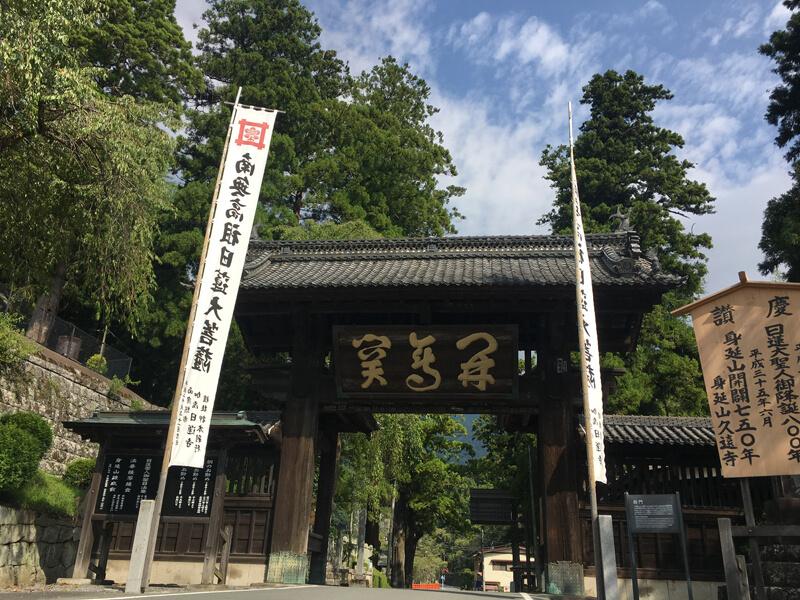身延山の総門