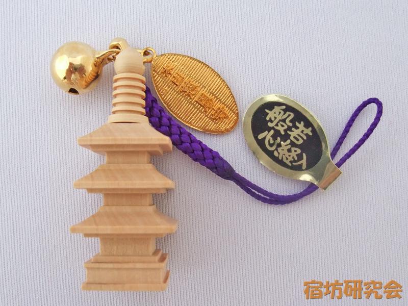 慈恩寺『三重塔のお守り』