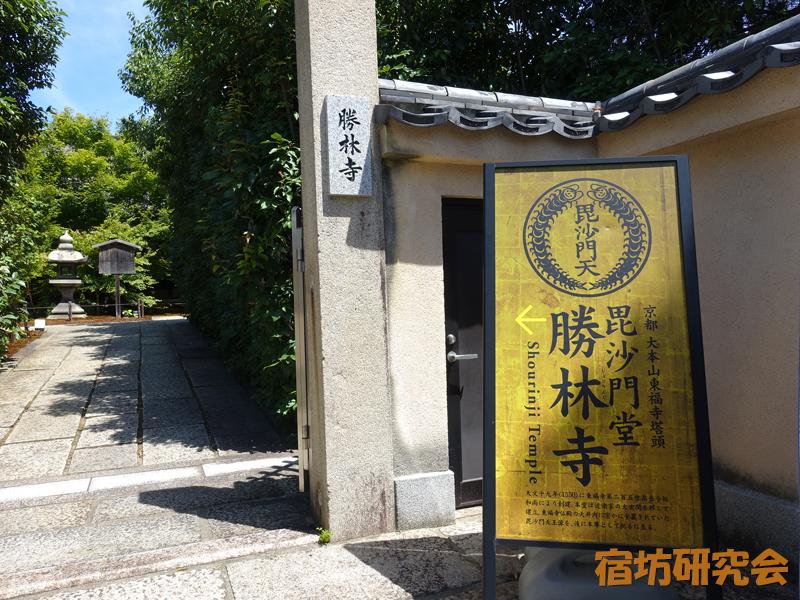 勝林寺(京都市 東福寺駅)