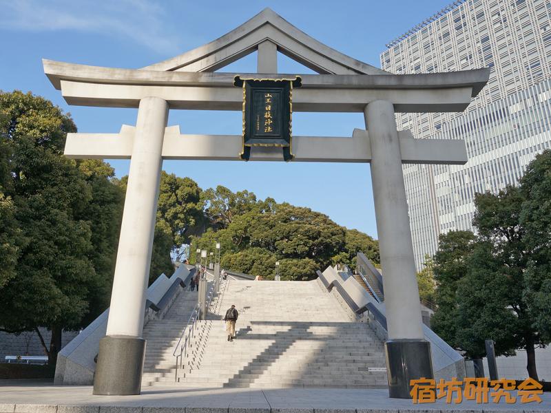 日枝神社(東京都 溜池山王駅)