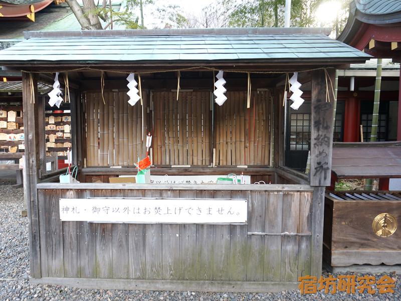 日枝神社『古神札納め所』