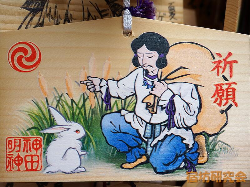 神田明神『因幡の白兎絵馬』