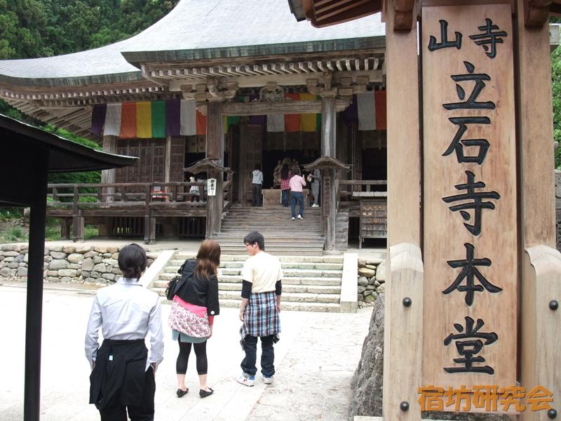 立石寺(山寺)(山形県 山寺駅)