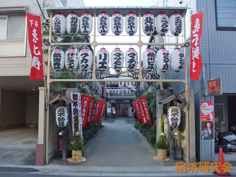 飛不動尊(東京都 三ノ輪駅)