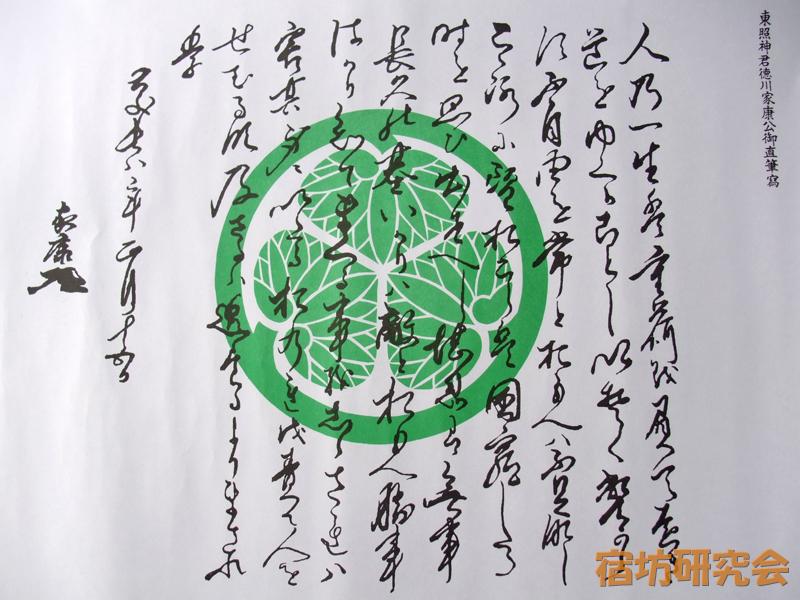 上野東照宮『家康公御遺訓』