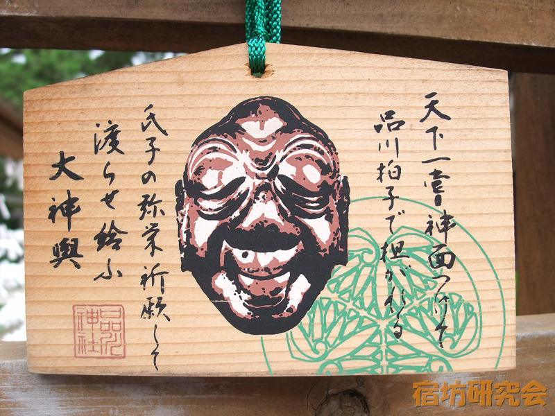 品川神社『天下一嘗の面絵馬』
