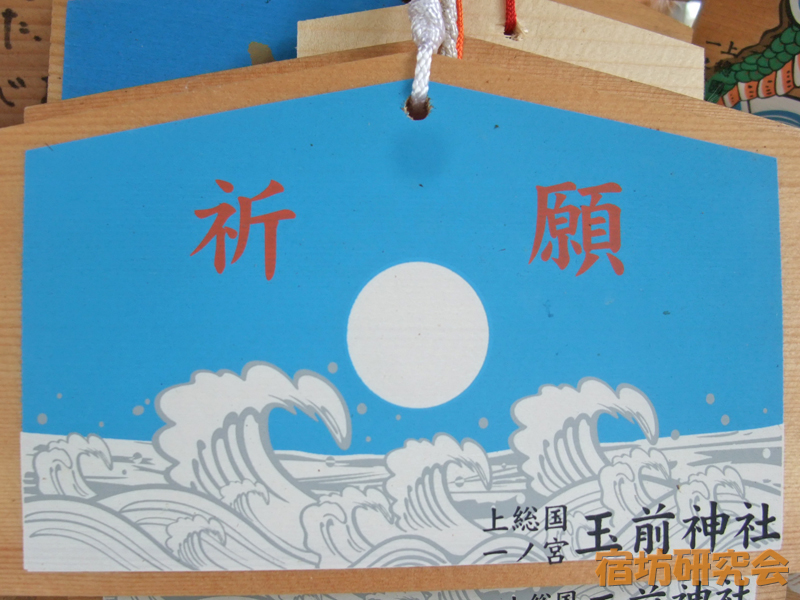 玉前神社『海の絵馬』