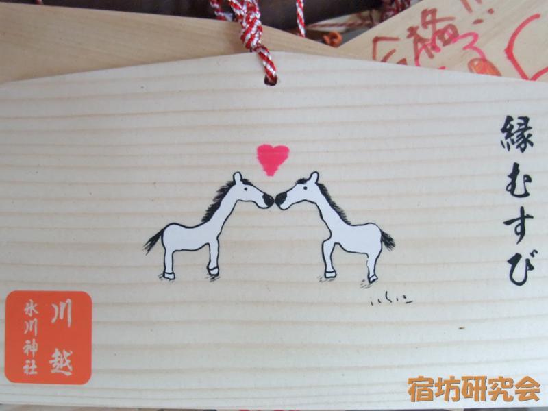 川越氷川神社『縁結びの絵馬』