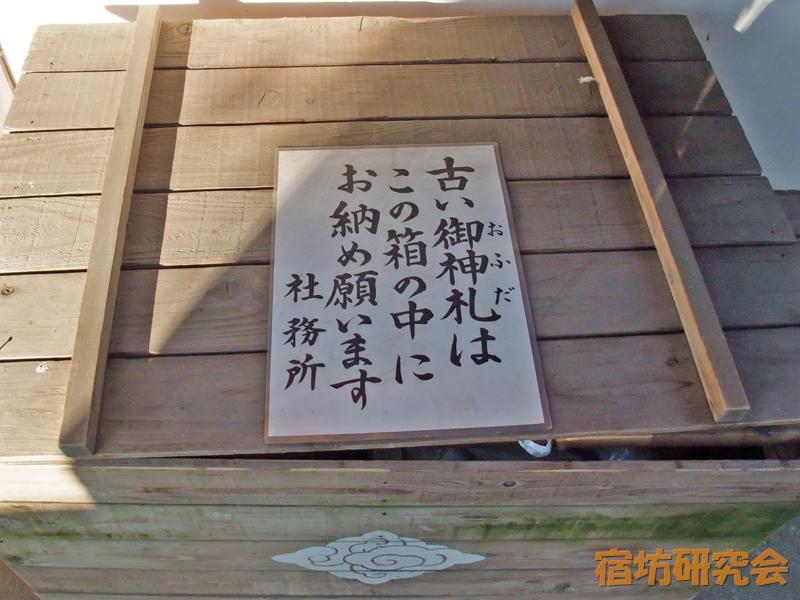 川越氷川神社『古神札お焚上げ所』