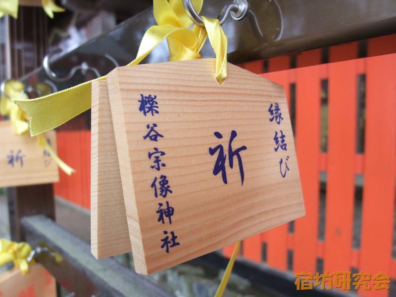 櫟谷宗像神社『縁結び絵馬』