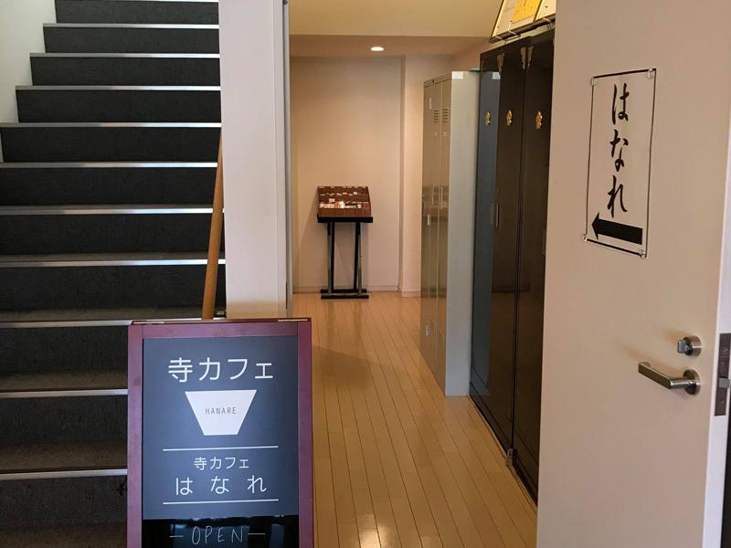 寺カフェはなれ(北海道 円山公園駅)