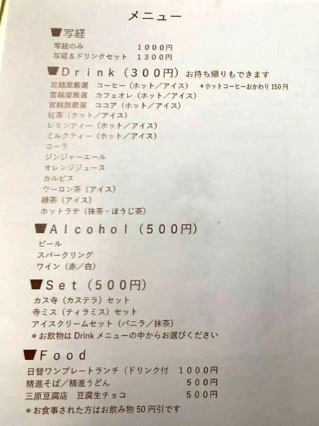 寺カフェはなれのメニュー表