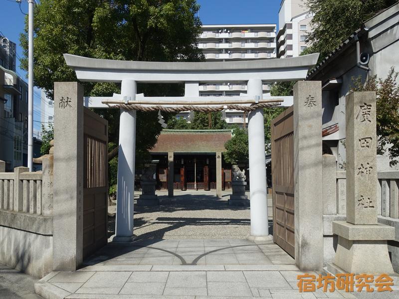 廣田神社(大阪府 今宮戎駅)