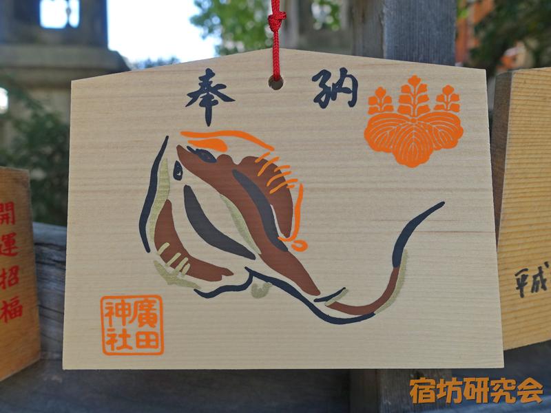 廣田神社『アカエの絵馬』