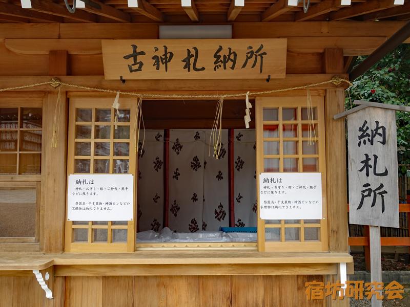 八坂神社『古札納所』