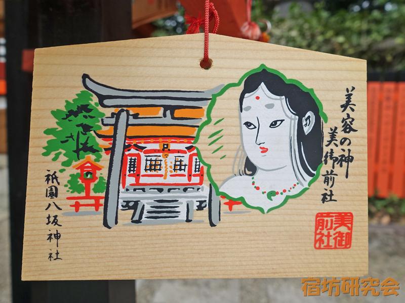 八坂神社『美御前社絵馬』